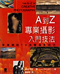 遲到好書:《A到Z專業攝影入門技法(The A-Z of Creative Photography)》